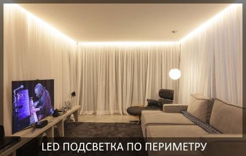 R: Потолок в комнату 24 м2