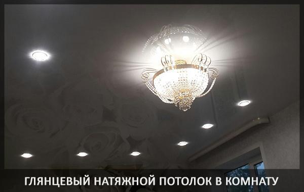 Натяжной потолок в комнате фото