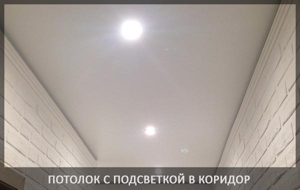 Натяжной потолок с подсветкой в коридоре фото