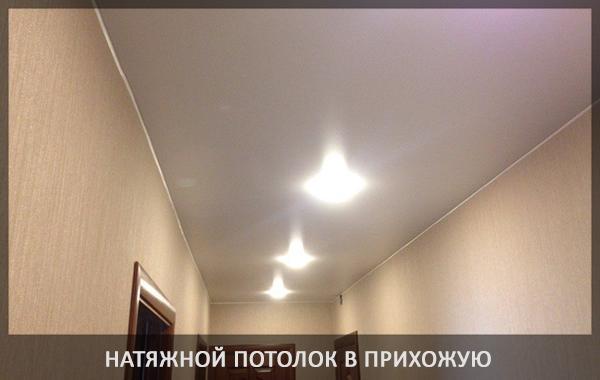 Натяжной потолок в прихожей фото