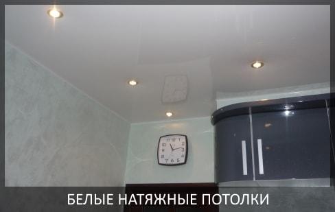 Белый натяжной потолок фото цены Томск Северск от компании Потолок Мастер №1