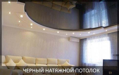 Черный натяжной потолок фото цены в Томске и Северске от компании - Потолок Мастер №1
