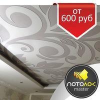 Натяжные потолки Томск цена натяжные потолки в Томске цены фото, натяжные потолки любой сложности, тканевые натяжные потолки.