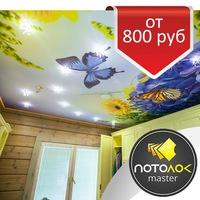 Натяжные потолки Томск цена натяжные потолки в Томске цены фото, натяжные потолки любой сложности, натяжные потолки с фотопечатью.