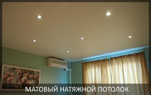 Матовый натяжной потолок фото цены Томск. Матовые натяжные потолки от производителя.