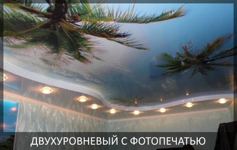 Натяжной потолок в гостиную фото цена, двухуровневый натяжной потолок с фотопечатью.