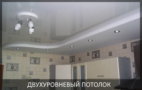 R: Потолок на кухню 9 м2