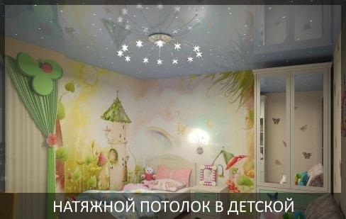 Натяжной потолок для детской фото