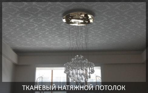 Тканевый натяжной потолок в спальню фото цена, тканевый одноуровневый натяжной потолок.