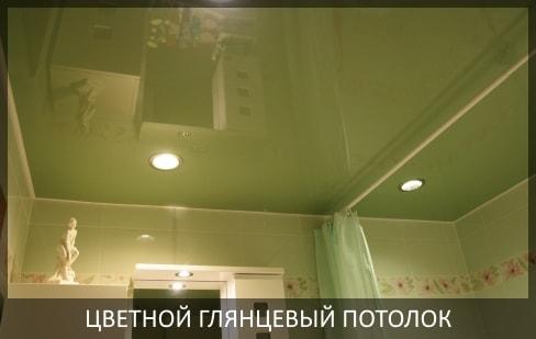 Натяжной потолок в ванну фото цена, глянцевый одноуровневый натяжной потолок в ванну.