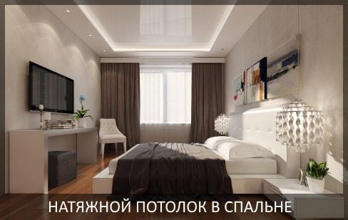 Натяжные потолки в спальне фото цены в Томске и Северске от компании - Потолок Мастер. Заказать натяжные потолки в спальне по выгодной цене.