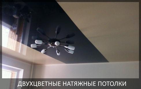 Комбинированные натяжные потолки фото