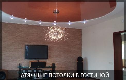 Натяжные потолки в гостиную фото цены в Томске и Северске от компании - Потолок Мастер. Натяжные потолки в зал по выгодной цене.