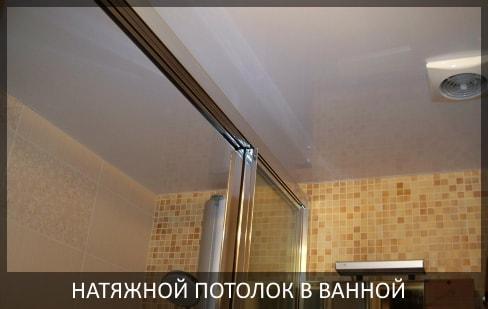Натяжной потолок в ванной фото цены в Томске и Северске от компании - Потолок Мастер. Натяжные потолки для ванной комнаты по выгодной цене.