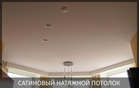 Сатиновый натяжной потолок фото