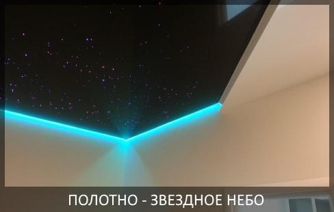 Натяжные потолки звездное небо фото цены в Томске и Северске от компании Потолок Мастер №1